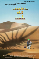 brb centipede ishtar movie_poster red_letter_media streamer:vinny vinesauce // 1004x1500 // 1.6MB